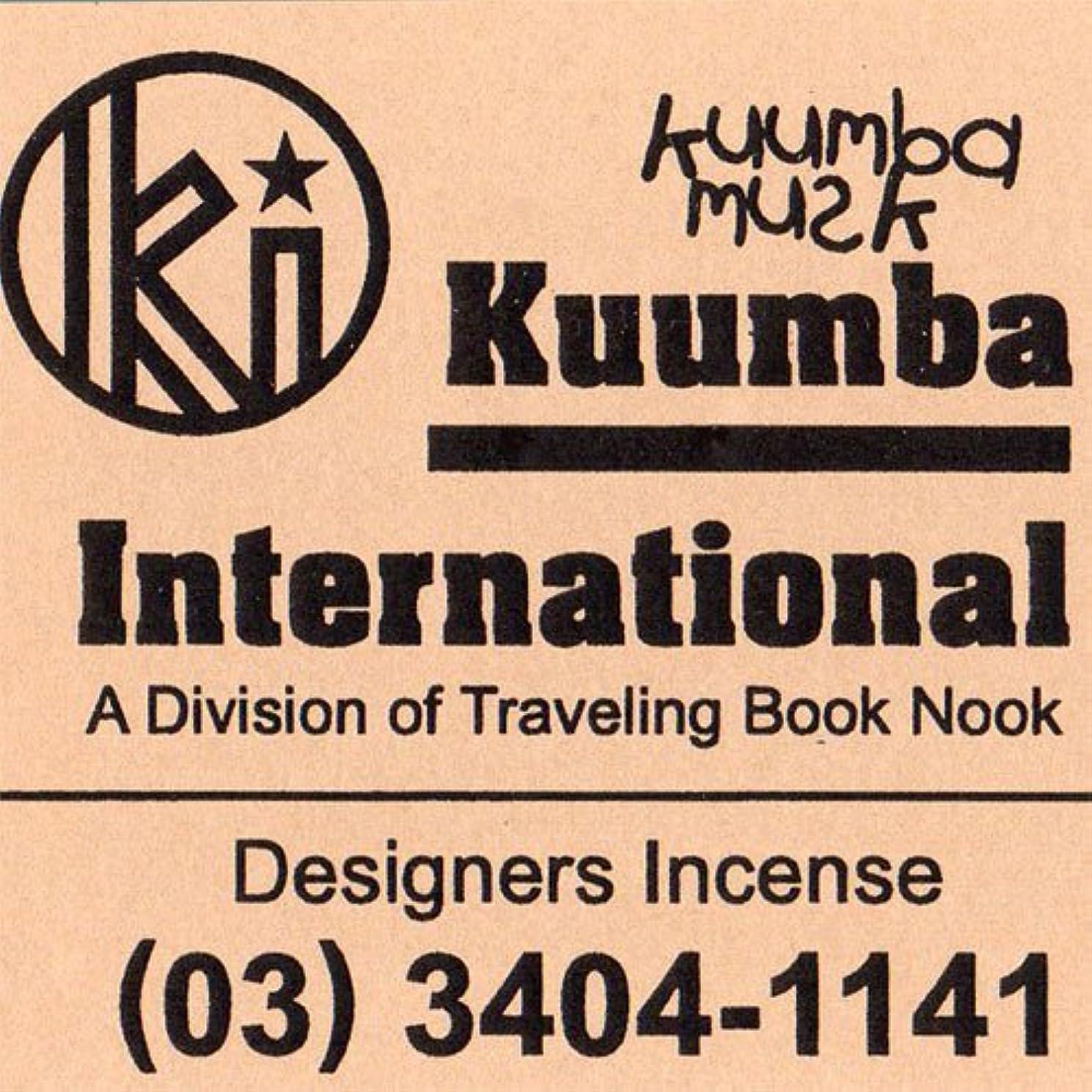 物足りない講義錆びKUUMBA/クンバ『incense』(KUUMBA MUSK) (Regular size)