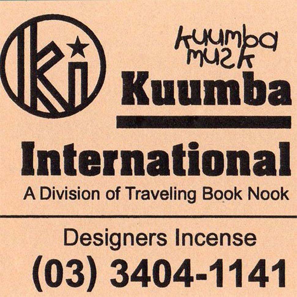 罪悪感船上増強するKUUMBA/クンバ『incense』(KUUMBA MUSK) (Regular size)