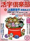 活字倶楽部 2005年 春号