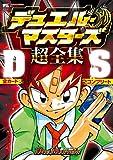 デュエル・マスターズ 超全集DS (ワンダーライフスペシャル)
