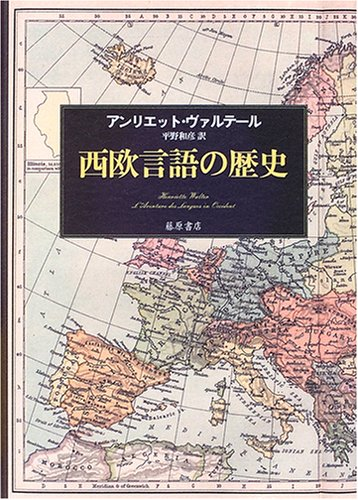 西欧言語の歴史 / アンリエット・ヴァルテール
