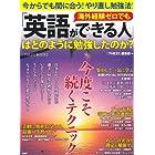 海外経験ゼロでも「英語ができる人」はどのように勉強したのか? (『THE21』BOOKS)
