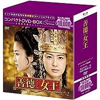 善徳女王(ノーカット完全版) コンパクトDVD-BOX2