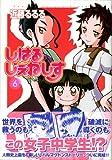 しはるじぇねしす 6巻 (MFコミックス アライブシリーズ)
