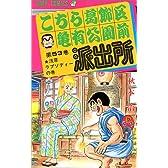 こちら葛飾区亀有公園前派出所 (第53巻) (ジャンプ・コミックス)