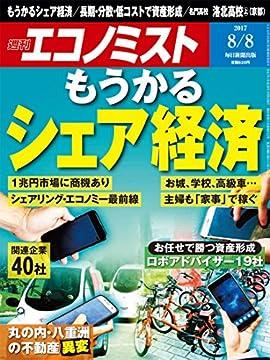 週刊エコノミスト 2017年08月08日号の書影