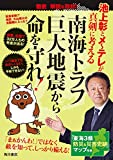 池上彰とメ~テレが真剣に考える 南海トラフ巨大地震から命を守れ! (角川書店単行本)
