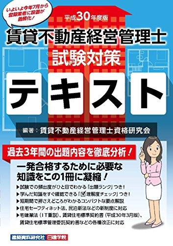 賃貸不動産経営管理士 試験対策テキスト