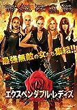 エクスペンダブル・レディズ [DVD]
