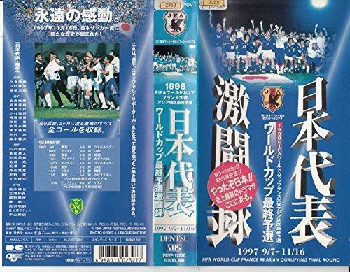 日本代表激闘録 ワールドカップフランス大会アジア地区最終予選 1997 9/7〜11/16 [VHS]