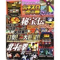 必勝パチスロ虎の巻 2006年 08月号 [雑誌]