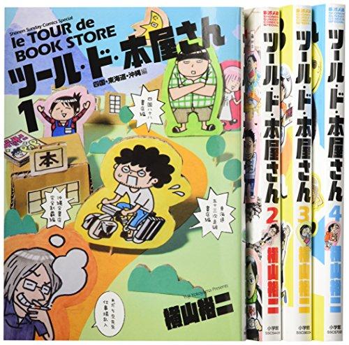 ツール・ド・本屋さん コミック 1-4巻セット (ゲッサン少年サンデーコミックス)