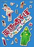 英語であそぼ FUN FUN Songs ! [DVD]