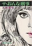 ザ・おんな刑事 (1977年) (集英社文庫)