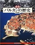 図説 バルカンの歴史 (ふくろうの本)
