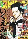 月刊!スピリッツ 2014年 10/1号 [雑誌]