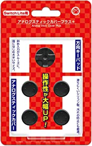(Switch Lite用)アナログスティックカバープラス - Switch Lite