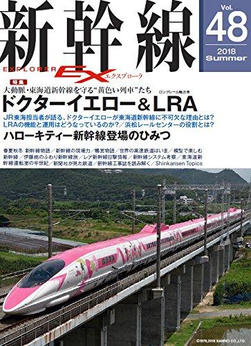 新幹線 EX (エクスプローラ) 2018年9月号