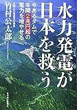 「水力発電が日本を救うー今あるダムで年間2兆円超の電力を増やせる 」竹村 公太郎