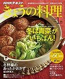 NHK きょうの料理 2018年 1月号 [雑誌] (NHKテキスト)