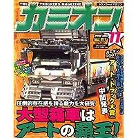 カミオン 2008年 11月号 [雑誌]