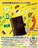 ほぼ日手帳公式ガイドブック2015 LIFEのBOOK 画像