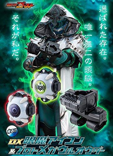 仮面ライダーゴースト DX眼魔アイコン&プロトメガウルオウダー