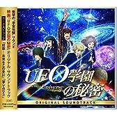 映画「UFO学園の秘密」オリジナル・サウンドトラック