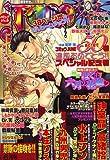 コミック June (ジュネ) 2006年 06月号 [雑誌]