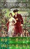 アメリカ人の物語31 葡萄と無花果の木陰: 建国の父 ジョージ・ワシントン11 建国期のアメリカ(XYZ事件・擬似戦争・ワシントンの死) (歴史世界叢書)