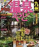 まっぷる 温泉やど 九州 '16 (まっぷるマガジン)