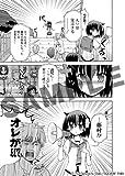 藤村くんメイツ 2 (ガンガンコミックス)