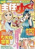 主任がゆく! スペシャル vol.115 (本当にあった笑える話Pinky 2017年11月号...