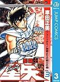 聖闘士星矢 3 (ジャンプコミックスDIGITAL)