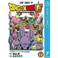 ドラゴンボール超 7 (ジャンプコミックスDIGITAL)