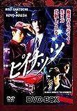 ピイナッツ DVD-BOX[DVD]