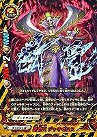 神バディファイト S-BT01 断骨天 ジャキゼロス (並) 闘神ガルガンチュア | デンジャーW ゴッドヤンキー モンスター