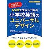 学びはじめにつまずかせない! 多感覚を生かして学ぶ 小学校英語のユニバーサルデザイン (特別支援教育サポートBOOKS)