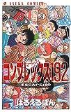コンプレックス192(10) (あすかコミックス)