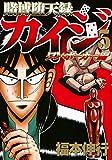 賭博堕天録カイジ ワン・ポーカー編(5) (ヤンマガKCスペシャル)