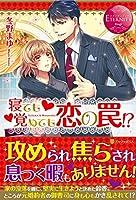 寝ても覚めても恋の罠!?—SUZUKA & MASAHIRO (エタニティブックス Rouge)