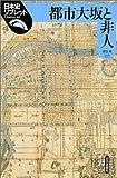 都市大坂と非人 (日本史リブレット)
