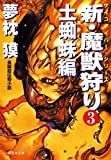 新・魔獣狩り3 土蜘蛛編 サイコダイバー (祥伝社文庫)