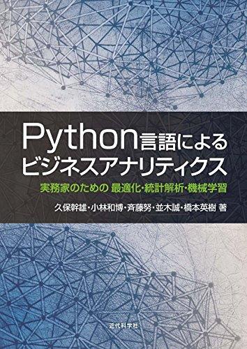 Python言語によるビジネスアナリティクス 実務家のための最適化・統計解析・機械学習の詳細を見る