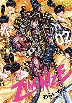 [わらいなく]のZINGNIZE(2)【特典ペーパー付き】 (RYU COMICS)