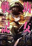 幼女戦記(1)<幼女戦記> (角川コミックス・エース) -