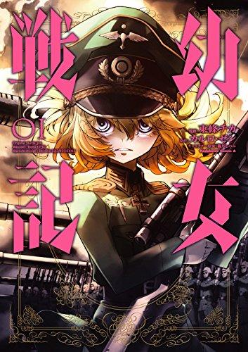 漫画版「幼女戦記」(東條チカ)1巻 (角川コミックス・エース)