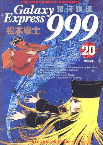 銀河鉄道999 (20) (ビッグコミックスゴールド)の詳細を見る
