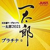 一太郎2021 プラチナ 通常版 DL版|ダウンロード版