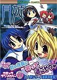 月姫コミックアンソロジー 19 (DNAメディアコミックス)